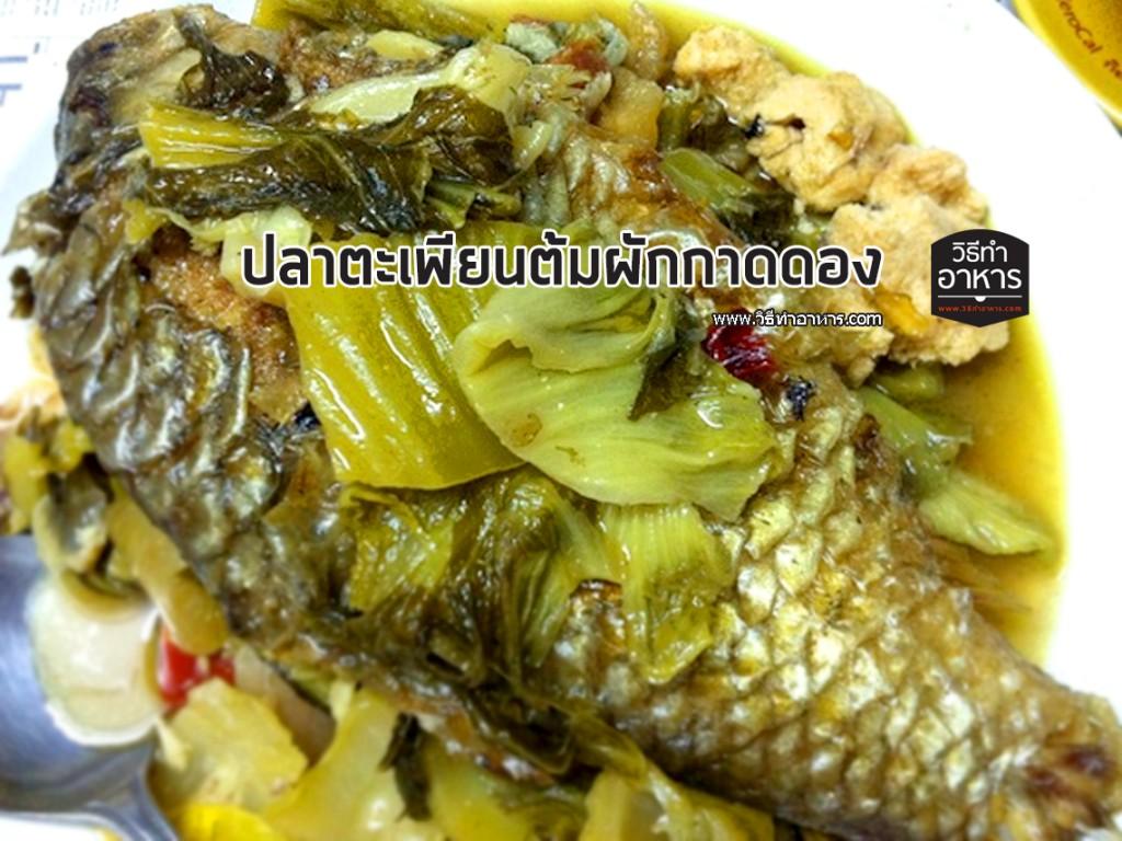 ปลาตะเพียนต้มผักกาดดอง