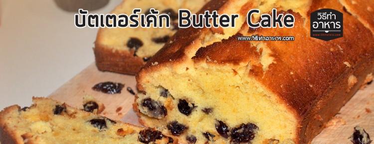 บัตเตอร์เค้ก Butter Cake