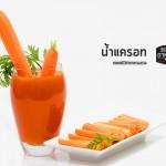 วิธีทำเครื่องดิ่ม น้ำแครอท