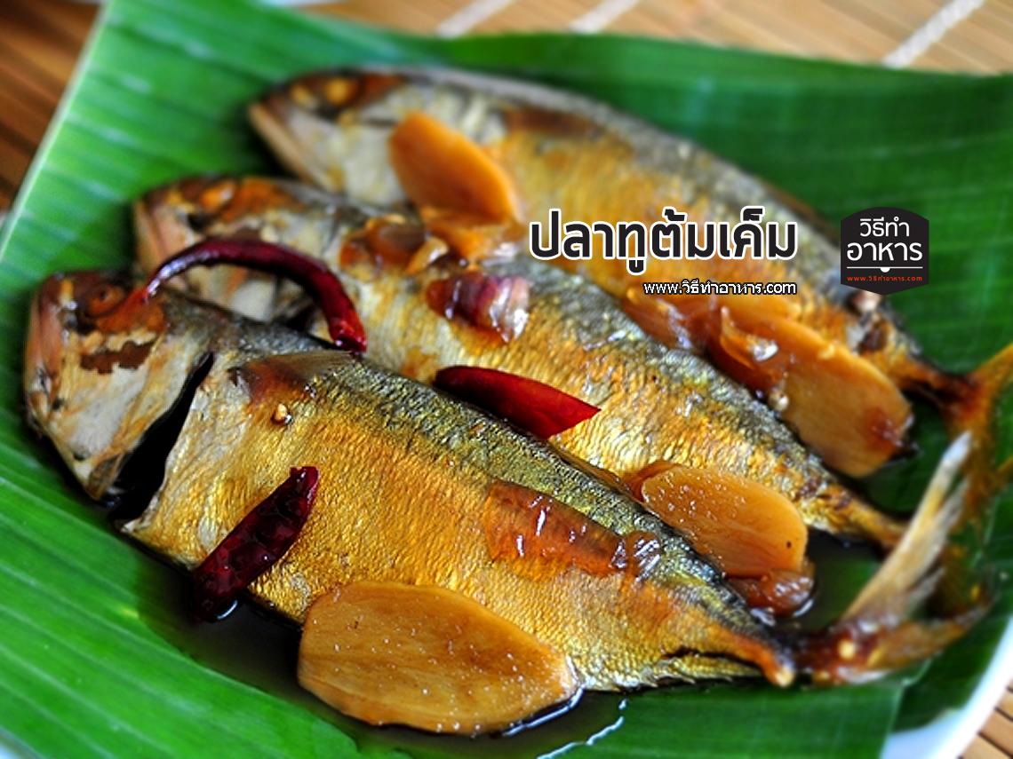 ปลาทูต้มเค็ม, วิธีทำอาหาร, ปลาทู, ต้มเค็ม