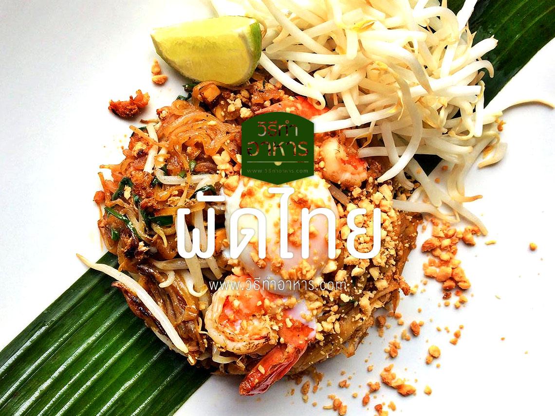 วิธีทำผัดไทย