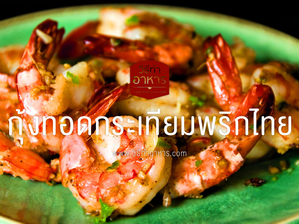 กุ้งทอดกระเทียมพริกไทย