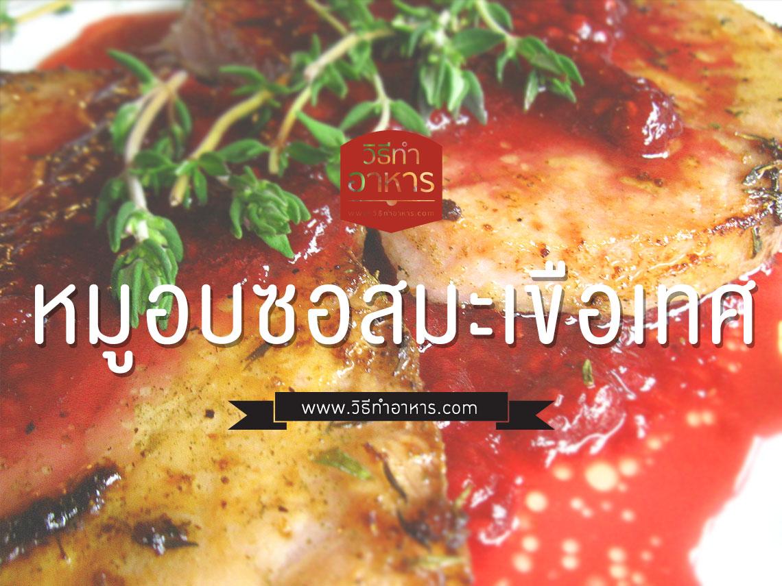 วิธีทำอาหารหมูอบซอสมะเขือเทศ