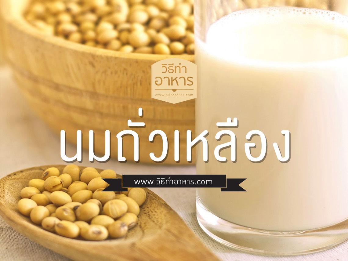 วิธีทำเครื่องดื่มนมถั่วเหลือง