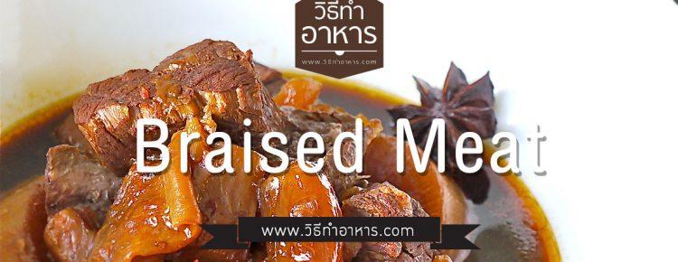 braised-meat-en