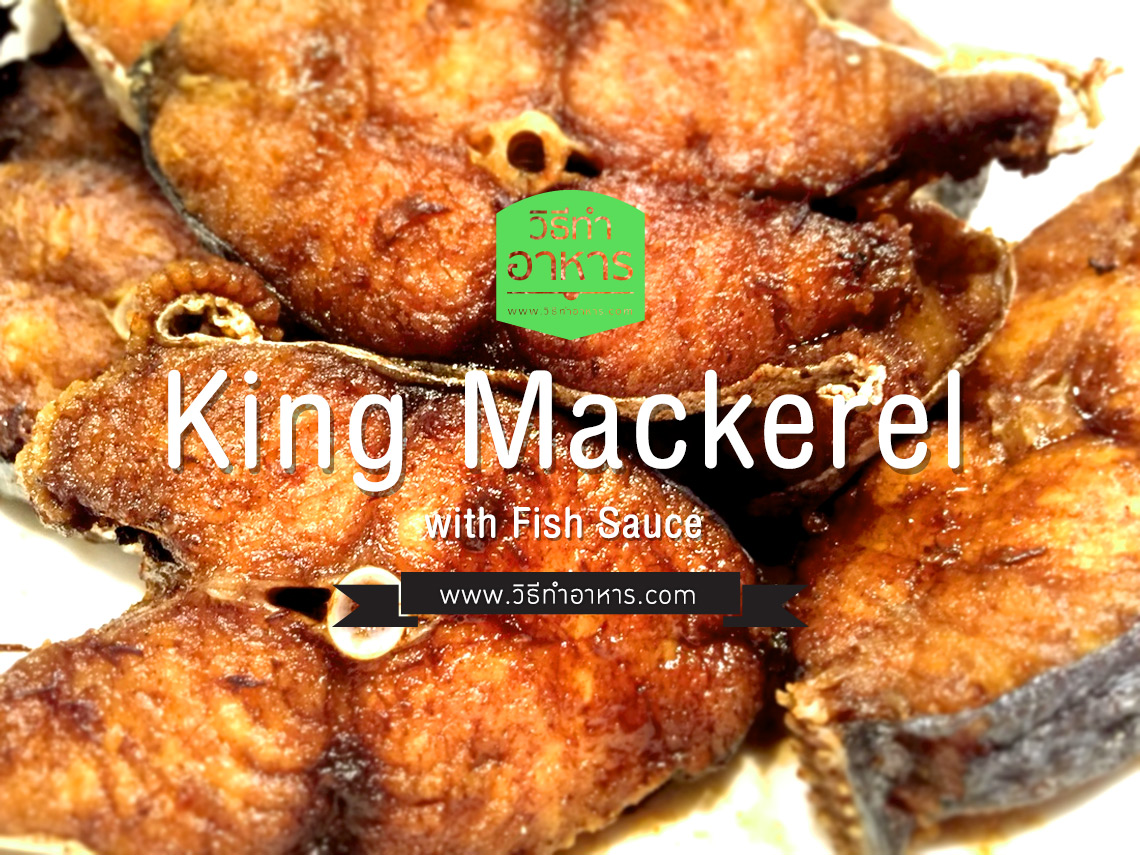 King-mackerel-with-Fish-Sauce-EN